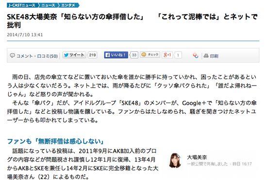 """日本人は傘を""""借りパク""""するけど、これアリなの?に関連した画像-02"""