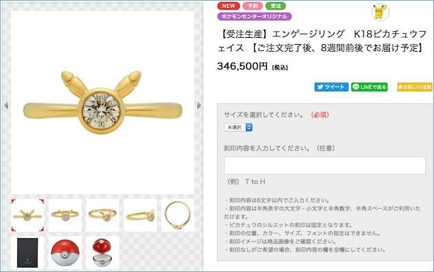 ピカチュウ 婚約指輪に関連した画像-02