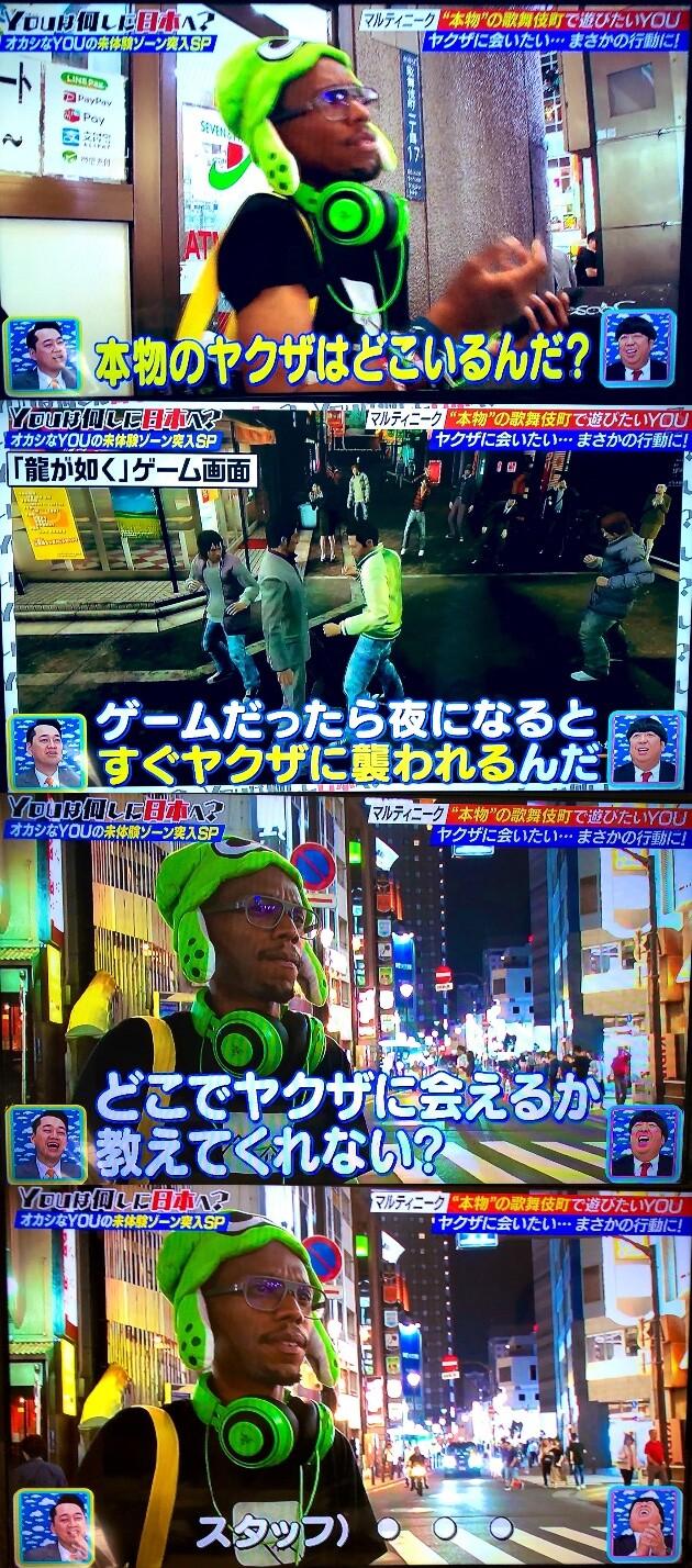 龍が如く好きな外国人が歌舞伎町に関連した画像-04