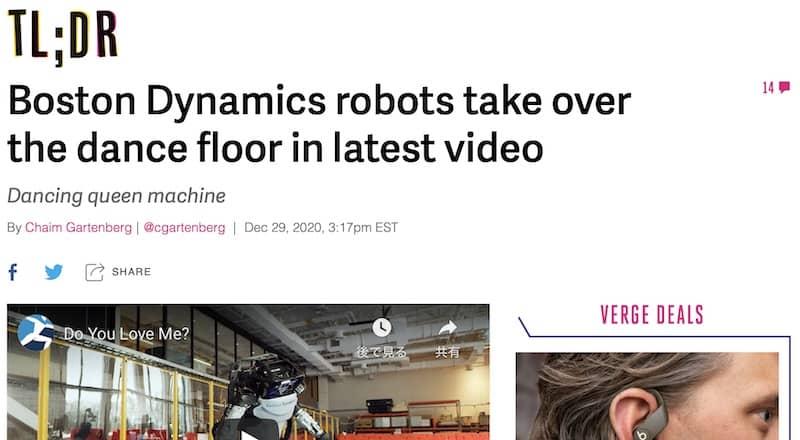 ボストン・ダイナミクス ロボット 踊り ダンス コントゥアーズ