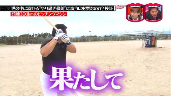 元プロ野球選手・山崎武司は300キロのピッチングマシンの球を打てるのかに関連した画像-02
