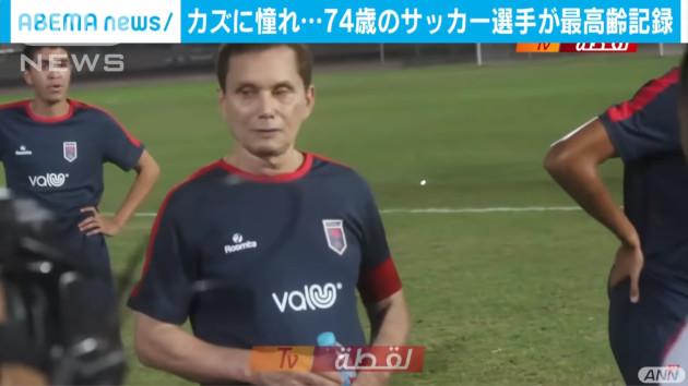 サッカー ギネス 74歳に関連した画像-03
