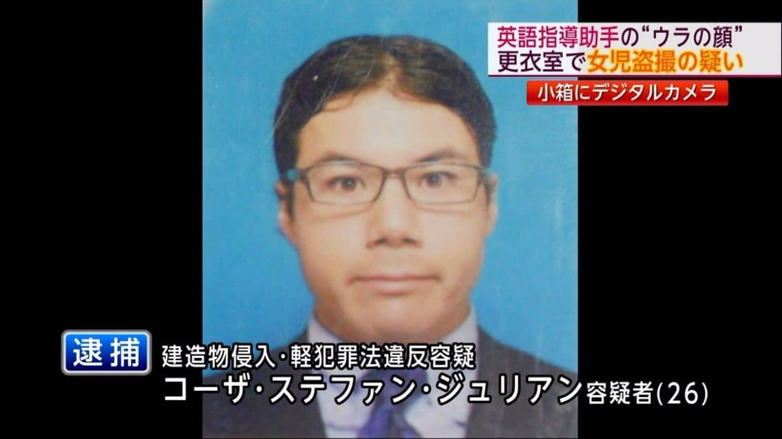 ステファン・ジュリアン・コーザ 呪術廻戦 盗撮 児童ポルノ