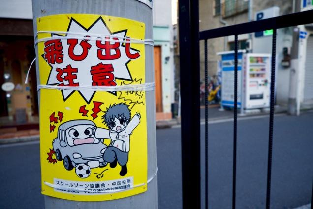 Signs of Japan(日本の標識)に関連した画像-05