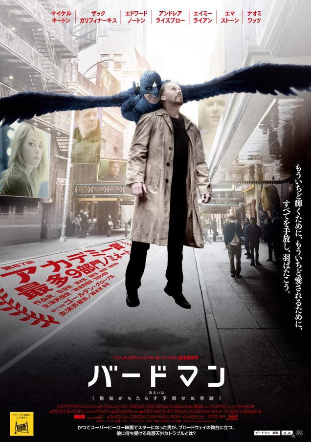 『バードマン』の日本向け宣材ポスターが超絶ダサいに関連した画像-06