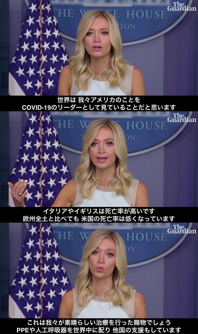 アメリカ 新型 コロナ リーダー ケイリー・マケナニーに関連した画像-02