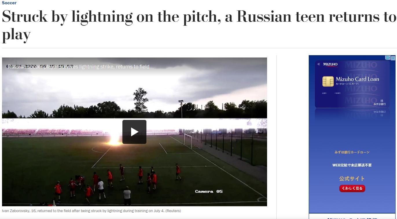 ロシア サッカー 雷に関連した画像-02