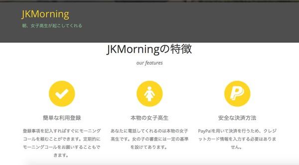 JKMorningに関連した画像-03