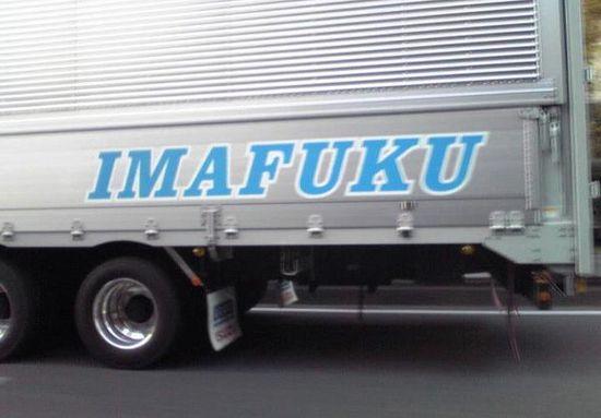 IMAFUKUに関連した画像-01