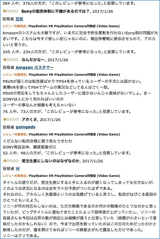 『PSVR』が買えない日本人、Amazonレビューで荒れまくりに関連した画像-03