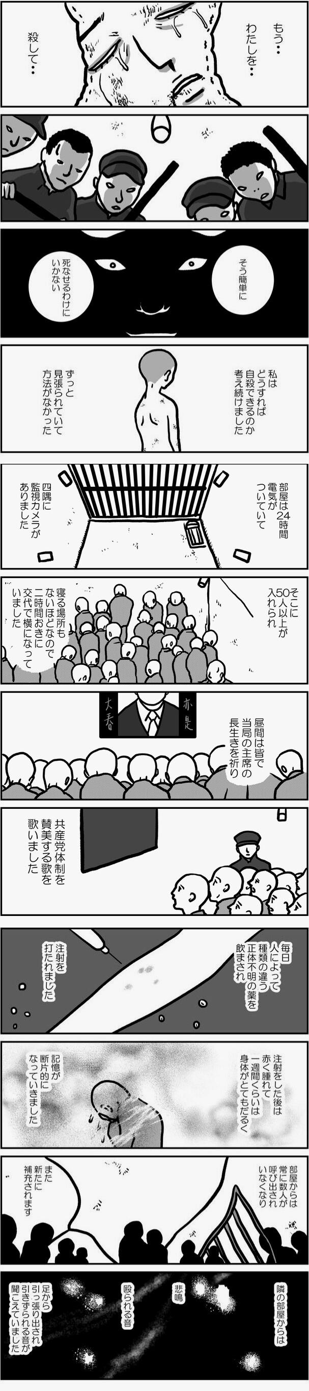 人 漫画 ウイグル