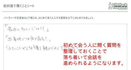 日本や日本人のダメなとこに関連した画像-03
