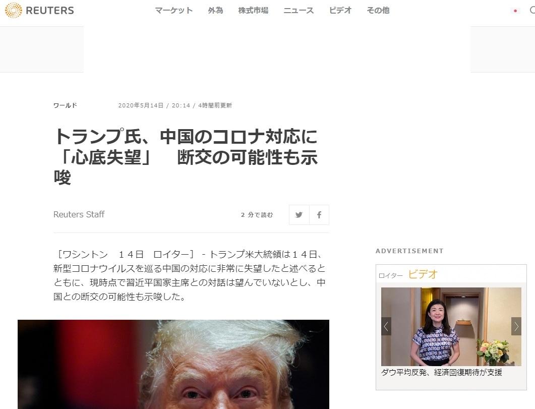トランプ 大統領 コロナウイルス 中国に関連した画像-02