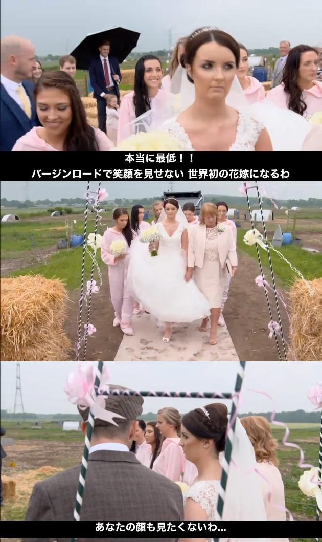 Don't Tell the Brideに関連した画像-07