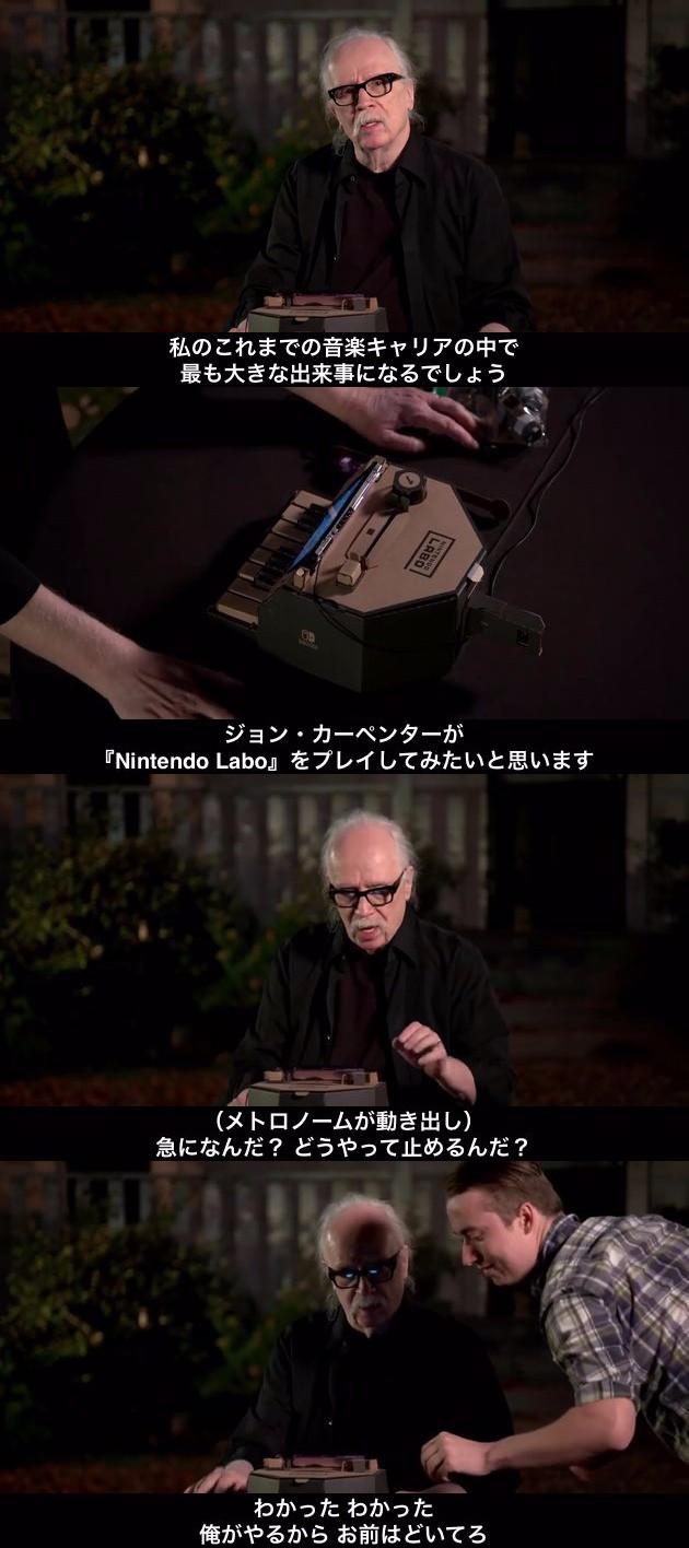ジョン・カーペンター監督が『ニンテンドーラボ』ピアノを実演に関連した画像-02