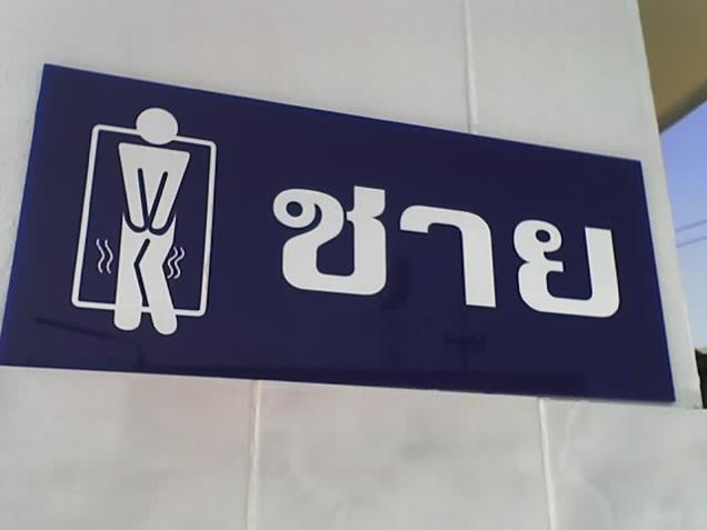 おもしろいトイレのマークに関連した画像-03