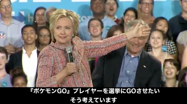 米大統領選も『ポケモンGO』人気に便乗に関連した画像-02
