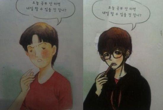 韓国人による教科書の落書きに関連した画像-18