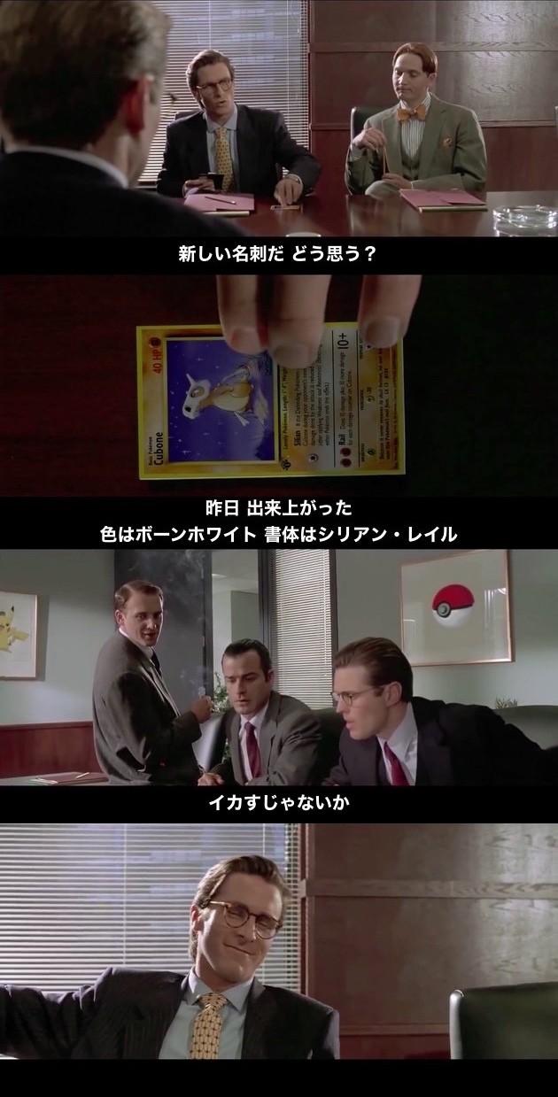 アメリカンサイコ「名刺バトル」をポケモンカードにに関連した画像-02