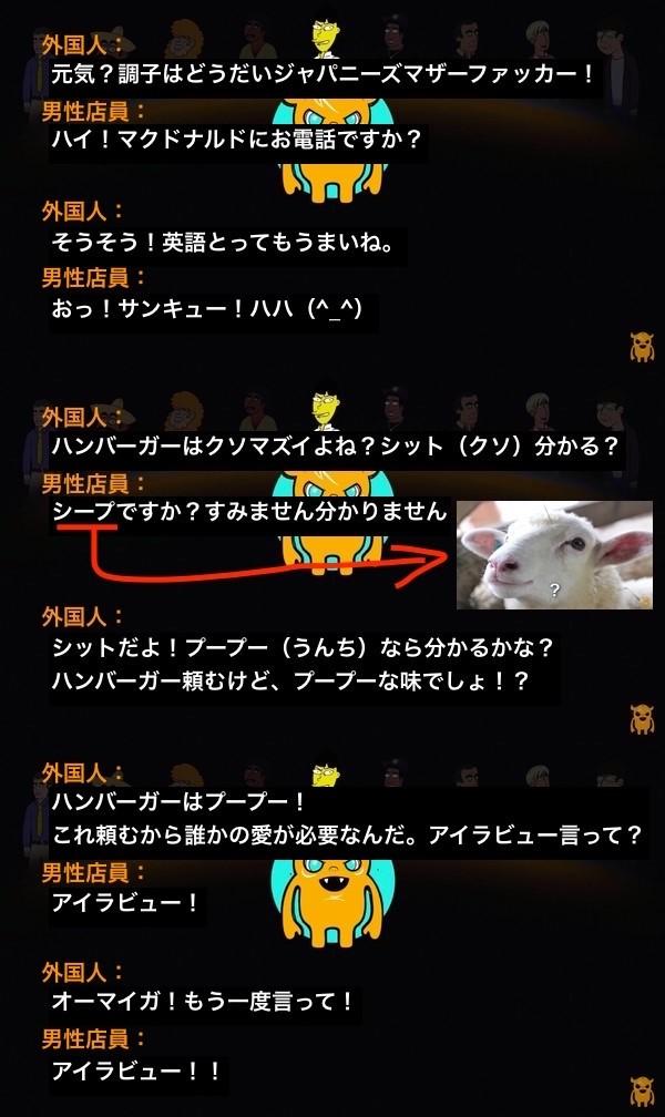 外国人が日本のマクドナルドにしたイタズラに関連した画像-03