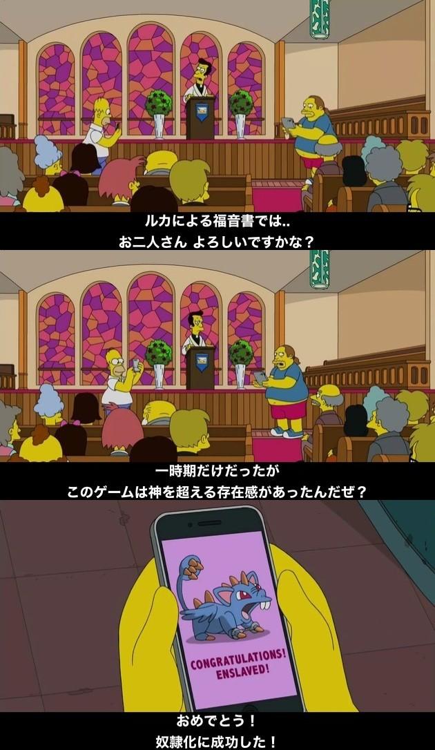 シンプソンズが『ポケモンGO』を教会でプレイに関連した画像-02