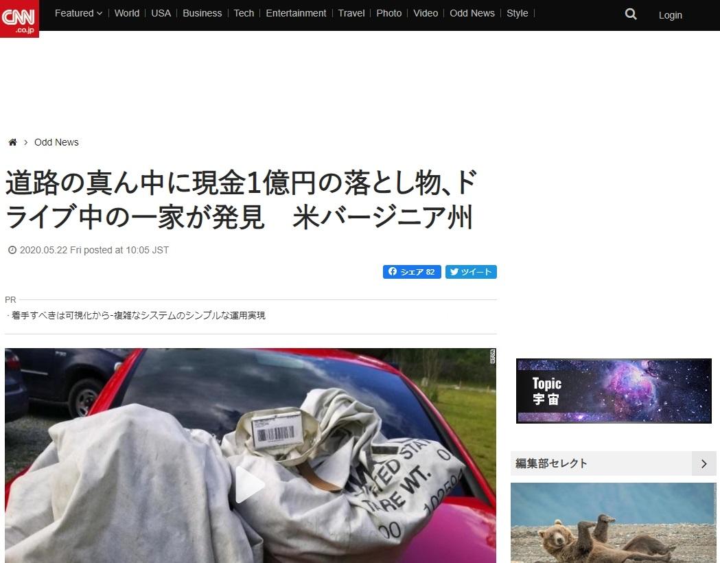 1億円 ドライブに関連した画像-02