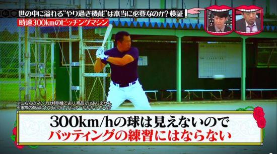 元プロ野球選手・山崎武司は300キロのピッチングマシンの球を打てるのかに関連した画像-06