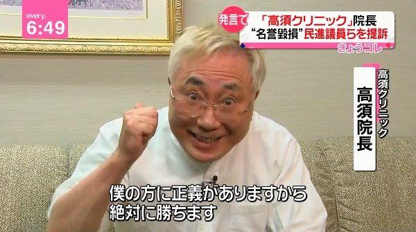 高須克弥に関連した画像-01