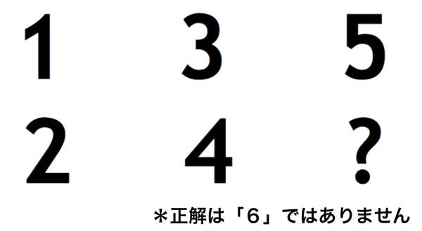 日本の若者は絶対に解けない!?答えが6ではない超簡単クイズに関連した画像-02