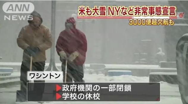 アメリカ北東部・猛吹雪「JUNO」に関連した画像-01
