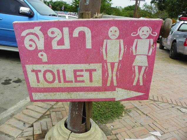 おもしろいトイレのマークに関連した画像-01