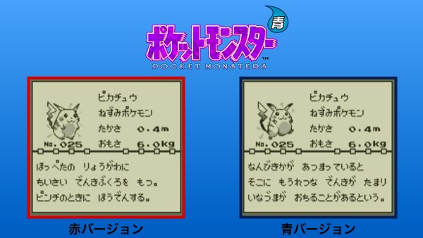 『ポケモン 赤緑青ピカチュウ』の違いに関連した画像-04