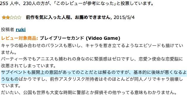 『ブレイブリーセカンド』海外版のシナリオ改変は日本人ゲーマーのクレームが原因に関連した画像-07