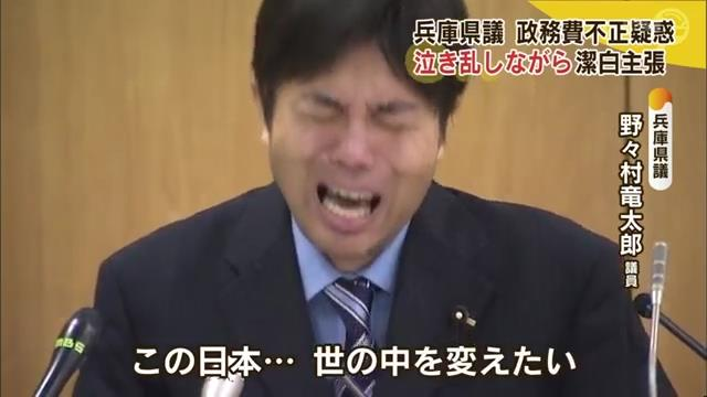 兵庫県議-政務費不正疑惑-泣き見出しながら潔白主張に関連した画像-01