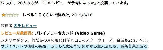 『ブレイブリーセカンド』海外版のシナリオ改変は日本人ゲーマーのクレームが原因に関連した画像-04