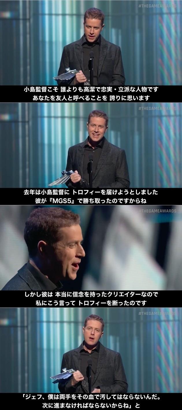 The Game Awards 2016 小島秀夫に関連した画像-04
