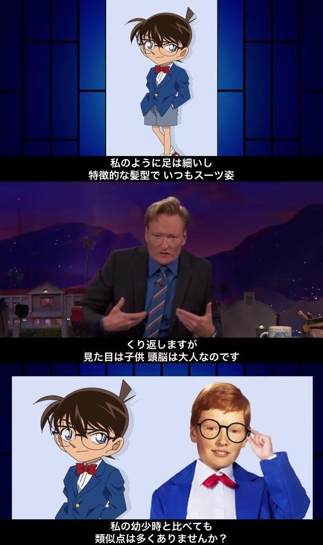 江戸川コナンは肖像権侵害に関連した画像-03