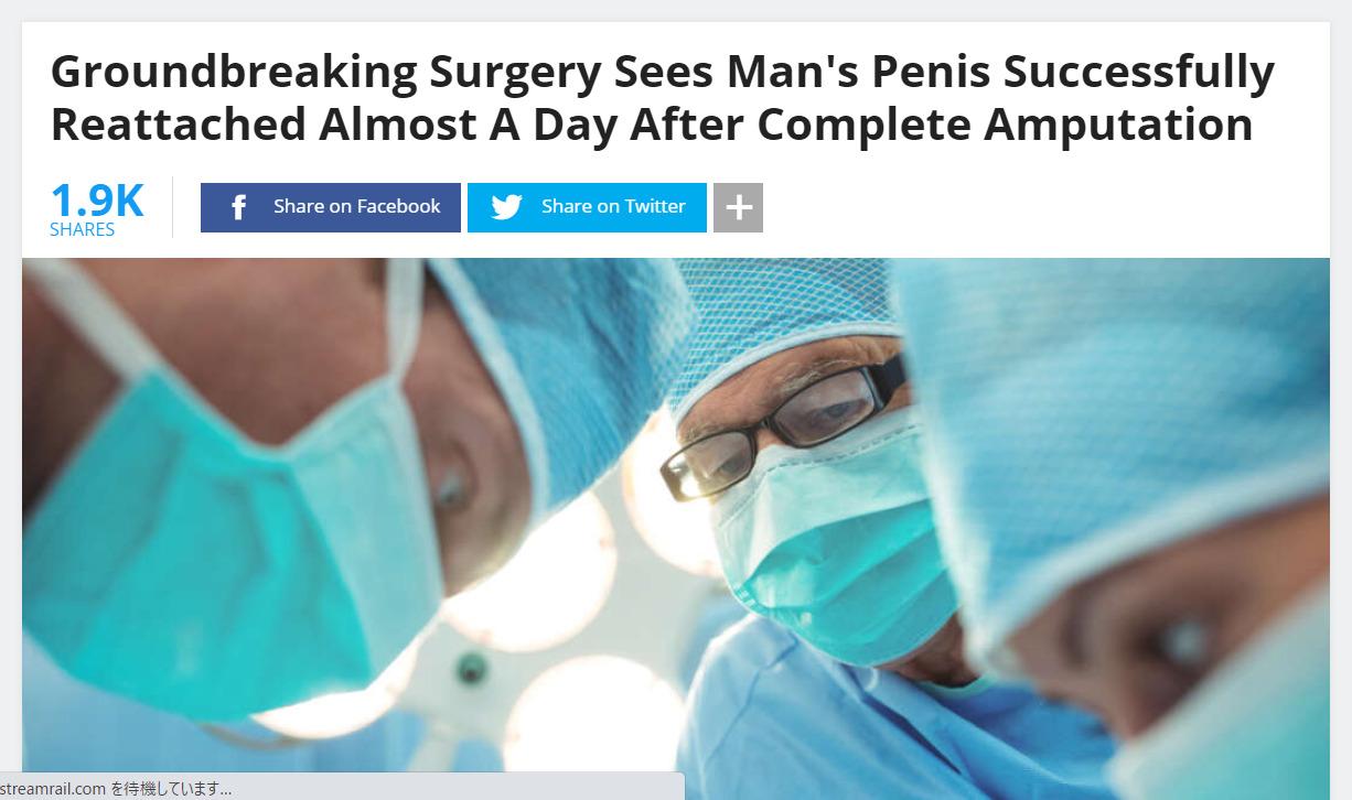 男性器 切断 自殺に関連した画像-02