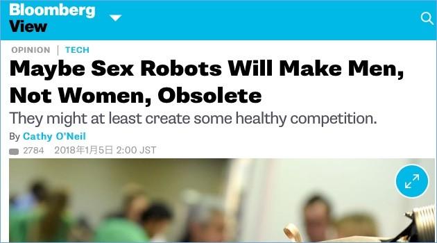 セックスロボットは女性ではなく男性をオワコン化するに関連した画像-02