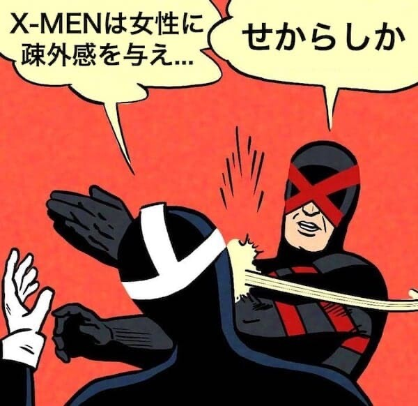 マーベル ビクトリア・アロンソ X-MEN
