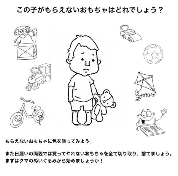 The coalition government colouring and activity bookに関連した画像-02