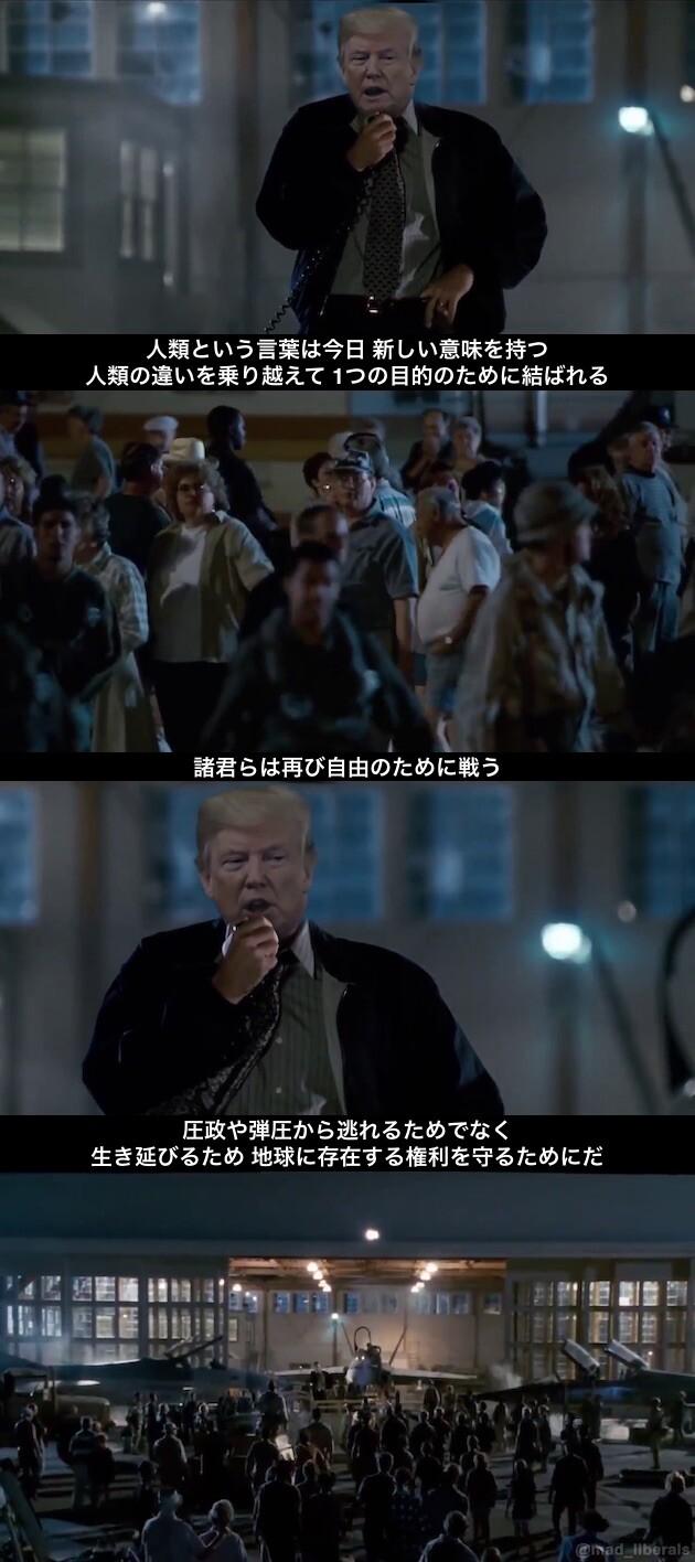 ドナルド・トランプ米大統領 名演説に関連した画像-02