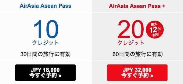 ASEANパス購入記に関連した画像-02