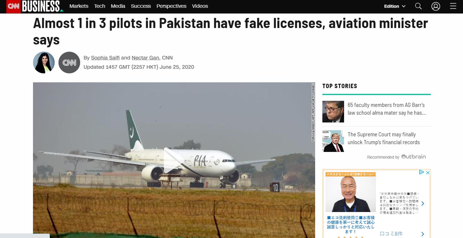パキスタン パイロット 飛行機に関連した画像-02