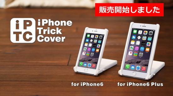 ヌンチャク系iPhoneケース『Trick Cover(トリックカバー)』に関連した画像-03