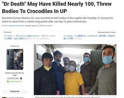 インド 死の医者 殺害に関連した画像-02
