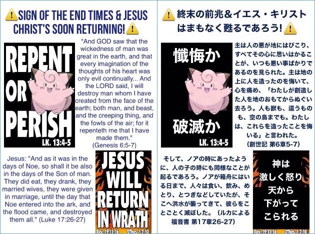ポケモンGOに神はお怒りだ、悔い改めなければ世界は滅びるだろうに関連した画像-03