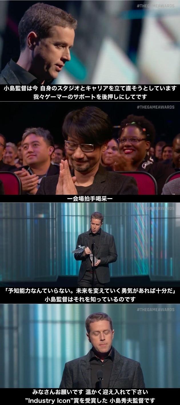 The Game Awards 2016 小島秀夫に関連した画像-05