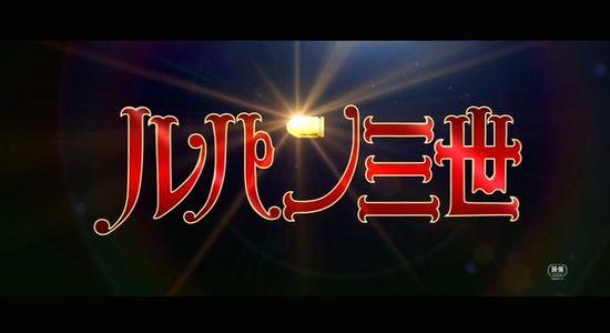 映画『ルパン三世』に関連した画像-07