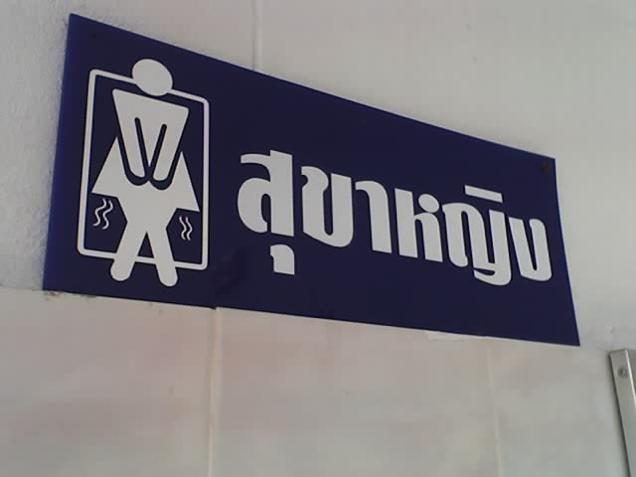 おもしろいトイレのマークに関連した画像-04